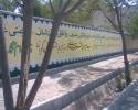 دیوار نویسی در سراسر ایران
