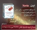 نمايندگي نرم افزار حسابداري   نوين Novin4