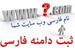 ثبت دامنه فارسی برای وب سایت شما
