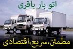 اتو بار باقری ،حمل انواع اثاثیه شخصی و اداری به تمام نقاط شهر و کشور