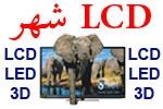 Lcd شهر ، پایین ترین قیمت تلویزیون های  LCD،LED،3D