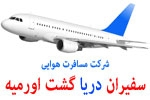 شرکت مسافرت هوایی و جهانگردی  سفیران دریا گشت ارومیه