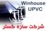 شرکت سازه گستر ، تولید کننده  انواع درب و پنجره upvc winhouse آلمان و انواع سازه های فلزی در ارومیه