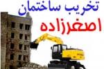 گود برداری و تخریب کامل ساختمان اصغرزاده با بیمه