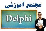 مجتمع آموزشی دلفی ، با مجوز رسمی از سازمان فنّی و حرفه ای،موسس حبيب اکبری