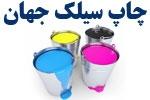 چاپ سیلک جهان، (احمدی)،چاپ بر روی کلیه سطوح