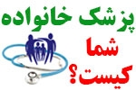 اجراي برنامه جامع پزشک خانواده در آذربايجان غربي ، روابط عمومي دانشگاه علوم پزشكی