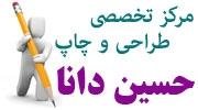 مركز تخصصی طراحی و چاپ حسين دانا     مشاوره،طراحی و اجرای كليه پروژه های تبليغاتی