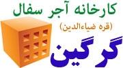 کارخانه آجر سفال گرگین ( قره ضیاءالدین) ، بزرگترین کارخانه آجر سفال در ایران با استاندارد فرانسه