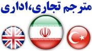 مترجم تجاری ، اداری(ارومیه) به زبانهای ترکی استانبولی و انگلیسی ، محمد رضا خدرلو
