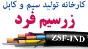 زر سیم فرد  ، شرکت زرسیم فرد آذربایجان، تولید کننده انواع سیم و کابل در ارومیه، مدیر عامل بانی مسعود