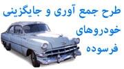 خدمات خودرویی و خودروهای فرسوده جلیلی-جعفری طرح جمع آوری و ثبت نام خودروهای فرسوده در ارومیه
