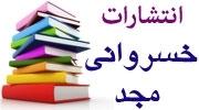 انتشارات خسروانی مجد ،خانم ماندانا خسروانی مجد، ناشر ،محقق،استاد دانشگاه