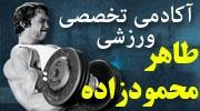 آکادمی تخصصی ورزشی طاهر محمودزاده ،مجهز به دستگاه های پیشرفته در ارومیه ، آقایان-بانوان   فلکه رودکی
