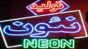 نئون هیمورا،مرکز ساخت و تعمیر انواع تابلوی نئونی در ارومیه،بمدیریت امید مصطفایی