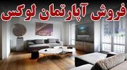 فروش فوری آپارتمان لوکس در ارومیه،پل قویون(زمینهای دادگستری)،املاک ابراهیمی