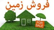 فروش زمین در شهرک فرشته اورمیه،املاک ابراهیمی ،کد124
