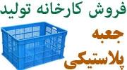 فروش کارخانه تولید جعبه پلاستیکی در ارومیه،املاک ابراهیمی،کد 122