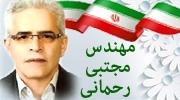 جناب آقای مهندس مجتبی رحمانی رضائیه،مدیر کل اداره حمل و نقل و پایانه های آذربایجان غربی