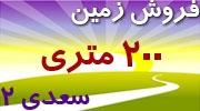 فروش زمین 2 نبش 200 متری  با سند 6 دانگ ، خیابان سعدی 2 ، املاک ابراهیمی ، کد 146