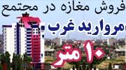 فروش مغازه 10 متری در مجتمع مروارید غرب(همکف)،اول جاده بند،املاک ابراهیمی،کد132