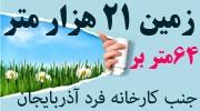 فروش زمین 21 هزار متری در جاده اورمیه-اشنویه،بر64 متر،جنب کارخانه نوشابه فرد آذربایجان،املاک ابراهیمی،کد151