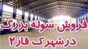 فروش سوله 3500متری بزرگ با امکانات عالی در شهرک فاز2 ارومیه،املاک ابراهیمی،کد 152