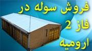 فروش سوله در شهرک صنعتی فاز 2 ارومیه،دارای سیستم سرمایش و گرمایش،املاک ابراهیمی،کد 161