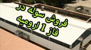 فروش سوله در شهرک صنعتی فاز 1 ارومیه،سوله 1000 متری 2 طبقه،املاک ابراهیمی ، کد162
