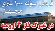 فروش سوله مجهز درشهرک فاز 3 ارومیه،1000 مترسوله،املاک ابراهیمی،کد167