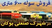 فروش سوله 600 متری در شهرک صنعتی بوکان،املاک ابراهیمی،کد 168