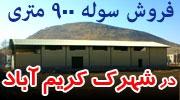 فروش سوله 900 متری در شهرک کریم آباد ارومیه،املاک ابراهیمی،کد 169