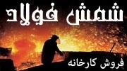 فروش کارخانه تولید شمش فولاد در شهرک صنعتی ارومیه،املاک ابراهیمی،کد172