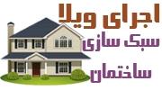 اجراء ویلا  و  سبک سازی ساختمان