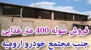 فروش سوله 400 متری غذایی با قیمت مناسب در ارومیه،کمربندی،جنب مجتمع خودرویی ارومیه،کد 195