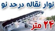 فروش نوار نقاله کارکرده در حد نو در ارومیه و مهاباد،24 متر طول،عرض 1.20