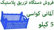 فروش دستگاه تزریق پلاستیک آلمانی کواسی در ارومیه،ماکو،قیمت مناسب