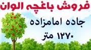 فروش باغچه الوان در جاده امامزاده ارومیه ،بالاتر از روستای آیدنلو،1270 متر،ساختمان مجوز دار،کد 210