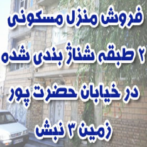 فروش منزل مسکونی 2 طبقه شناژبندی شده در شهرک پرواز،خیابان حضرت پور ارومیه،قابل معاوضه با زمینهای سیمان یا جهاد برق
