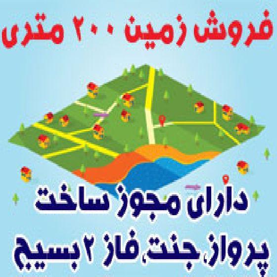 فروش زمین 200 متری در فاز 2 بسیج ارومیه،دارای مجوز ساخت،قیمت 200 میلیون(توافقی)