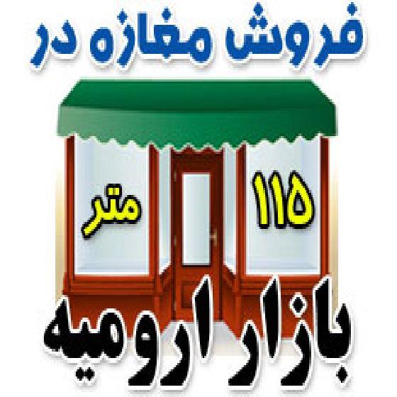 فروش مغازه بزرگ 115 + 60 متر در بازار تاریخی ارومیه،سند 6 دانگ ، کد G26