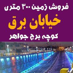 فروش زمین 300 متری در خیابان برق ارومیه،کوچه برج جواهر،زمین 2 کله،کد 213