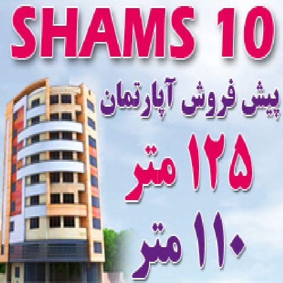 آغازپیش فروش مجتمع مسکونی شمس 10،واحدها 110 و 125 متر،مجری بهمن هاشم پور،بر 24 متری و 12 متری ،تحویل 24 ماهه