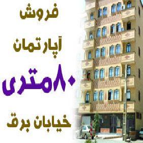 فروش آپارتمان 80 متری در خیابان برق،کوچه بانک ملت،قیمت مناسب،کد B17
