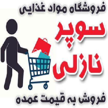 فروشگاه سوپر نازلی ارومیه،فروش ویژه اجناس به قیمت عمده