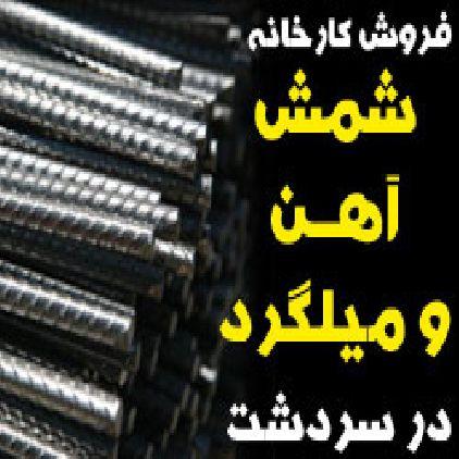 فروش کارخانه تولید شمش آهن و میلگرد در سردشت،3900 تن در سال،کد G18