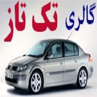 گالری خودروی تک تاز،خرید و فروش انواع خودرو در ارومیه،بمدیریت مهدی ایمانبیگی
