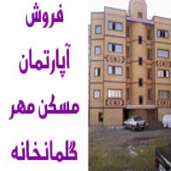 فروش آپارتمان مسکن مهر گلمانخانه ارومیه،72 متر،30میلیون وام