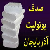 صدف یونولیت آذربایجان ، تولیدکننده انواع بلوک های سقفی و دیواری (دهقانی)
