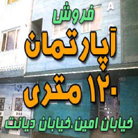 فروش آپارتمان 120 متری در خیابان امین،خیابان دیانت،قابل معاوضه با منزل مسکونی،کد S23